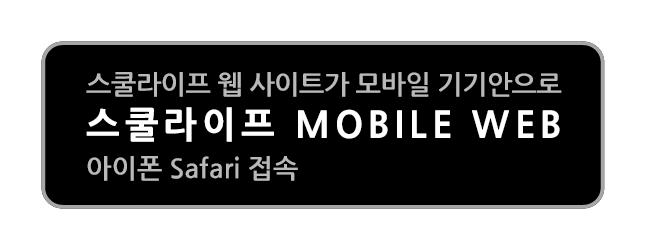 스쿨라이프 웹페이지가 모바일기기안으로, 스쿨라이프 MOBILE WEB, ㄹ아이폰 Safari 접속